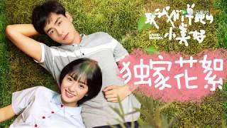 A Love So Beautiful Chinese Drama Ep 24 BTS [Eng Sub] 致我们单纯的小美好