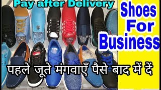 पहले जूते पाएं कीमत बाद में चुकाएँ !! Buy Shoes For Business !! Shoes in wholesale at your shop !!