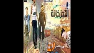 getlinkyoutube.com-مهرجان الاجزخانة تيم نبض الشارع توزيع  خالد السفاح