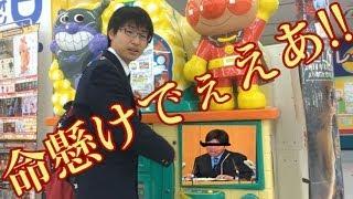 getlinkyoutube.com-アンパンマンポップコーン工場を命懸けでぇへへええあ!!!【ボツ動画】