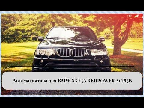 Расположение предохранителя магнитолы у BMW M5