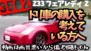 getlinkyoutube.com-フェアレディZ 試しドリフト (2009.07) Z33