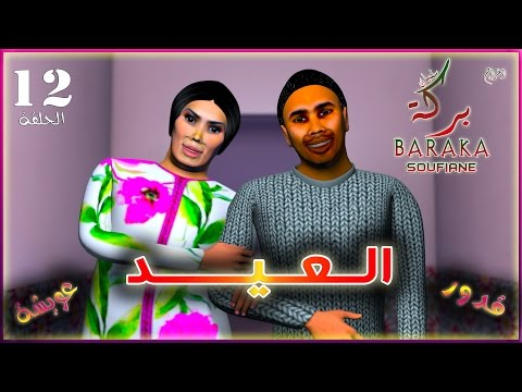 قدور و عويشة -12-  الـــــعـــيـــــــــد
