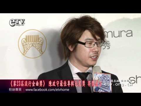 《第23屆流行金曲獎》陳政守最佳專輯包裝獎得獎感言