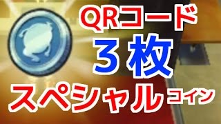 getlinkyoutube.com-【妖怪ウォッチ3】QRコード スペシャルコイン Sランク妖怪入手