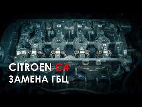 Замена ГБЦ Ситроен С4 ( EP6 120 л.с. )