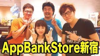 getlinkyoutube.com-瀬戸さん、ジェット☆ダイスケさん、そしてヒカキンさんがAppBank Store 新宿にきた!
