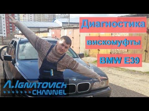 Вискомуфта в БМВ Е39.  Диагностика и принцип работы. [Viscous Clutch of BMW E39]