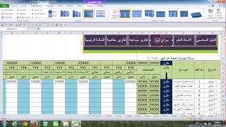 getlinkyoutube.com-تصميم برنامج محاسبة باكسل-ربط قوائم الحسابات العامة مع بعضها