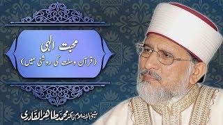 Mohabbat-e-Elahi (Quran-o-Sunnat ki Roshni mein) by Shaykh-ul-Islam Dr Muhammad Tahir-ul-Qadri