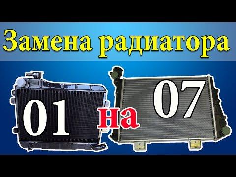 Замена радиатора ВАЗ 2101 на 2104-07