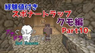getlinkyoutube.com-[WiiU版マイクラ]クモの経験値付きスポナートラップの作り方♪アナぐらしのドラエッティー 2nd Season Part10