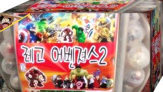 getlinkyoutube.com-레고 어벤져스2 미니피규어 초등학교 문방구 캡슐 뽑기로 나온 500원짜리 아이언맨 장난감