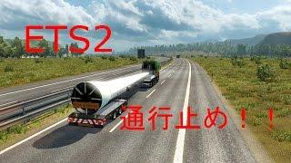 getlinkyoutube.com-ETS2 元トレーラー運転手 到着間近で通行止め!!