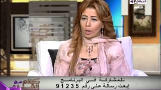 getlinkyoutube.com-كلام من القلب - د.إيمان فكري - وصفات طبيعية لتكبير الثدي - Kalam men El qaleb