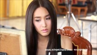 getlinkyoutube.com-มิน พีชญา - เวียร์ ศุกลวัฒน์ ฟิตติ้งละคร ล่ารักสุดขอบฟ้า