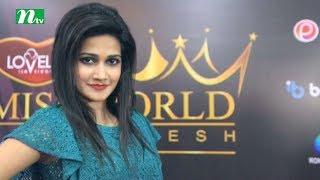 Miss World Bangladesh 2017   Episode 1