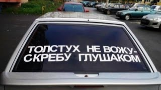 getlinkyoutube.com-Автомобили Надписи Лучшие | Inscriptions on Cars. Part 7. Best