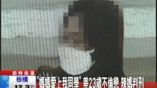 getlinkyoutube.com-20140212中天新聞 「媽媽愛上我同學」 差23歲不倫戀 辣媽判刑