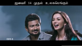 getlinkyoutube.com-Mutta Bajji - Gethu | Official Video Song | Udhayanidhi Stalin