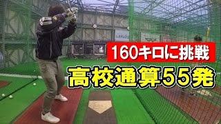 getlinkyoutube.com-横浜隼人で高校通算55ホーマー!マエケンからも一発を打った男の160キロ打ち 【クーニンズメンバー】
