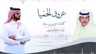 getlinkyoutube.com-شيلة عروق الحميا   كلمات حزمي بن سعد    اداء صالح الزهيري
