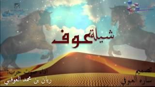 getlinkyoutube.com-شيلة عوف