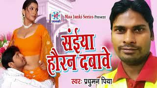 New Dj Song 2018 - सईया होरन दबावे - Saiya Horan Dabave - Latest Bhojpuri Songs