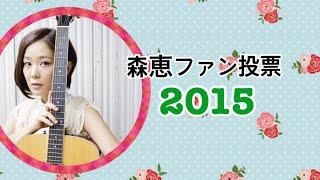 getlinkyoutube.com-【森恵ファン投票 2015】結果