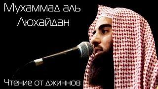 getlinkyoutube.com-Мухаммад аль Люхайдан (Лечение от джиннов)
