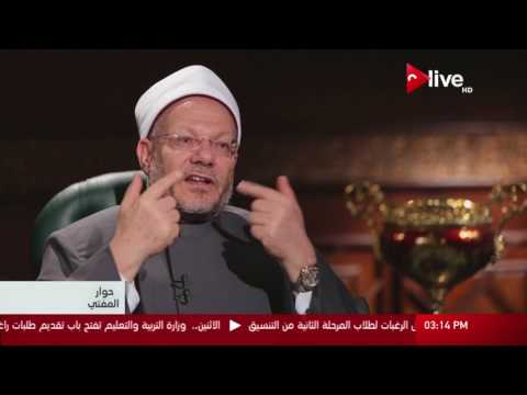 حوار المفتي - حوار المفتي - قضية التراحم في الإسلام