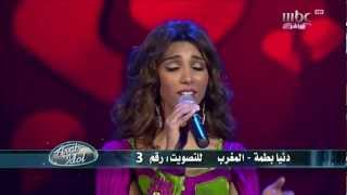 getlinkyoutube.com-Arab Idol - Ep25 - دنيا بطمة