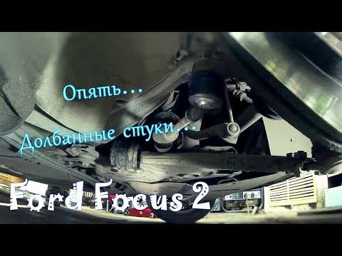 Замена рулевых наконечников на Ford Focus 2