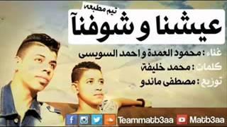 getlinkyoutube.com-مهرجان عشنا وشفنا الجديد غناء محمود العمده توزيع مصطفى ماندو 2014 جامد جدا