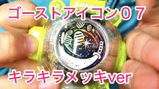 getlinkyoutube.com-ゴースト ゴーストアイコン07 レアはキラキラメッキとブランクアイコン!2回リベンジ!リョウマ ゴエモン ブランク 仮面ライダーゴースト kamen rider ghost