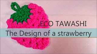 getlinkyoutube.com-かぎ針編みのエコたわし いちごの編み方 / How To Crochet * Tawashi * The design of a strawberry