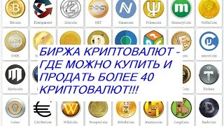 getlinkyoutube.com-Как заработать на автомате Биткоин Официально Секрет с биржи Bter