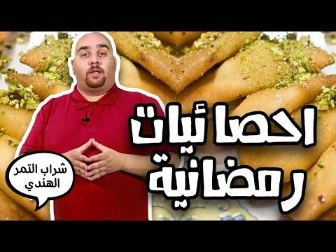 #N2OComedy: شريف الزعبي - احصائيات رمضانية