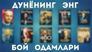 getlinkyoutube.com-ДУНЁНИНГ ЭНГ БОЙ ОДАМЛАРИ / TOP 10 FORBES / Qiziqarli Dunyo