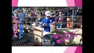 getlinkyoutube.com-ファンカスト シラスさん 「ディズニーモバイル」(2015.4)
