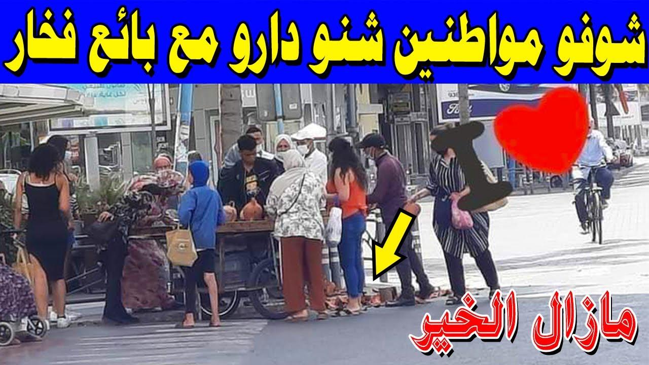 مازال الخير .. شوفو مواطنين شنو دارو مع بائع فخار