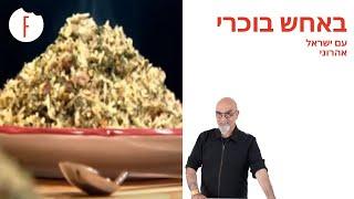 getlinkyoutube.com-אחד על אחד עם ישראל אהרוני - באחש בוכרי