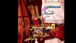 getlinkyoutube.com-شيلة كلمات نايف الحميدي اداء سالم ال روق وخالد العتيبي