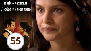 getlinkyoutube.com-Любовь и наказание   Ask ve Ceza 55 серия   смотреть онлайн видео на Киви