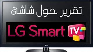 getlinkyoutube.com-تقرير حول شاشة LG Smart Tv 42 Inch - أول تقرير عربي لشاشة LG