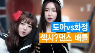getlinkyoutube.com-도아vs화정 섹시댄스의 승부! - 도아TV