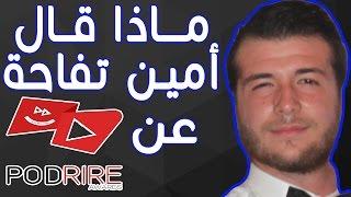 أمين قروجة amine tefaha في تصريح لموقع بودكاست آرابيا بخصوص حفل podrire
