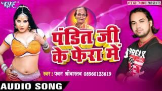 माटी लगनु हो  - Pandit Ji Ke Fera Me - Pawan Srivastav - Bhojpuri Hot Songs 2016 new