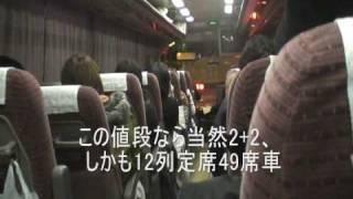 getlinkyoutube.com-東京→大阪¥3800夜行ツアーバスに乗ってみた