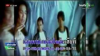 getlinkyoutube.com-ย้อนรอยคนบันเทิงปลิดชีพปริศนา | 31-07-58 | เช้าข่าวชัดโซเชียล | ThairathTV